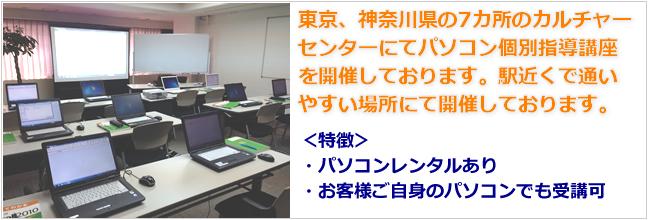 中目黒 パソコン教室